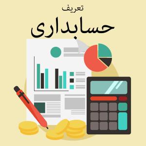 تعریف حسابداری نیک تدبیر