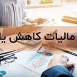 نیک تدبیر کاهش نرخ مالیات