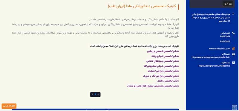 کلینیک دندان پزشکی ایران طب