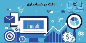 نیک تدبیر-دقت در حسابداری